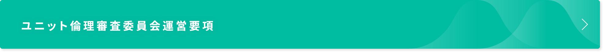 ユニット倫理審査委員会運営要項(2014年2月16日心の先端研究ユニット改訂)